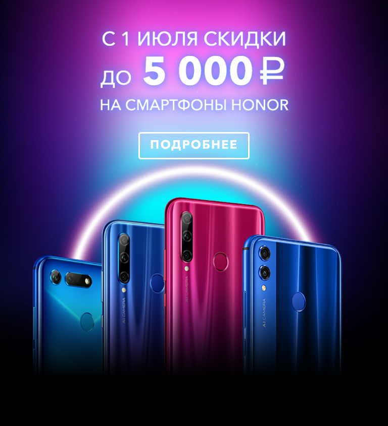 b059c3d6a3ab8 Официальный сайт HONOR Россия - Купить смартфоны в магазине HONOR Россия