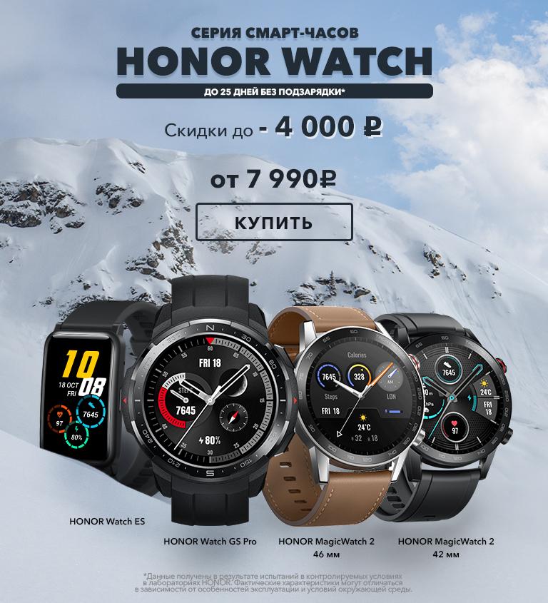 HONOR watch series