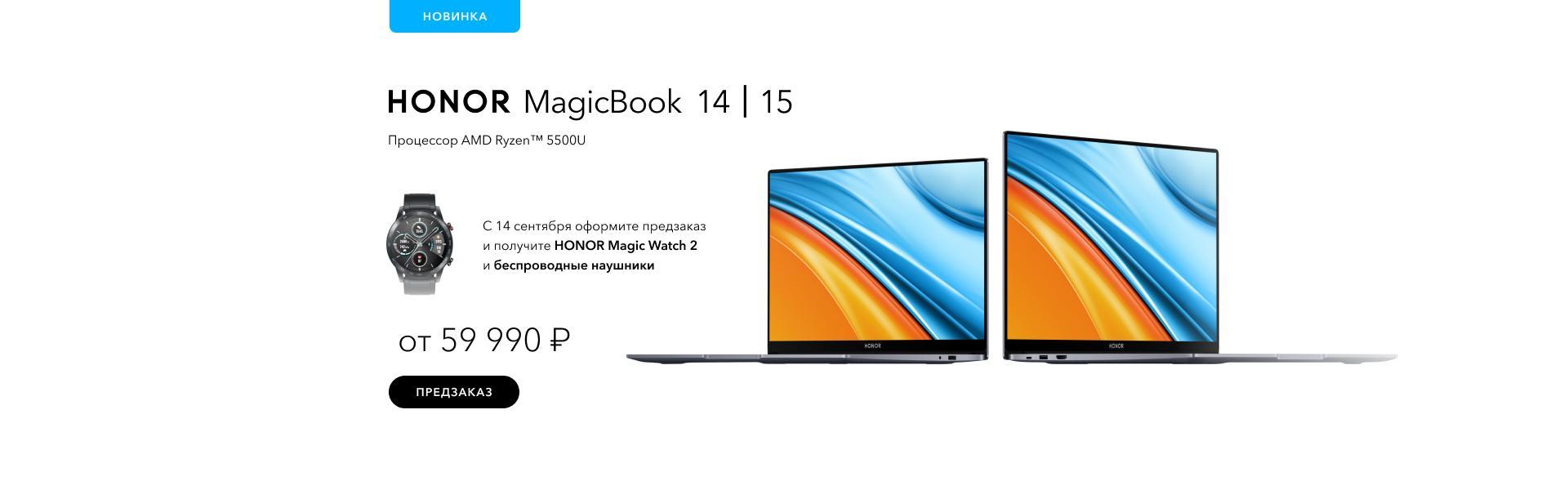 MagicBook AMD