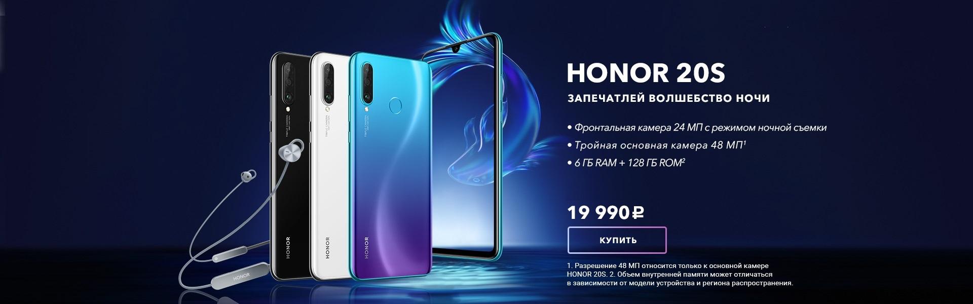 honor huawei официальный сайт россия